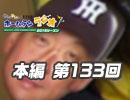 【第133回】れい&ゆいの文化放送ホームランラジオ!