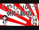 第22位:【初音ミク】 くやしいのう朝日新聞 【ほぼ日P】