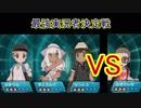 【ポケモンSM】最強実況者決定戦@ふざけんな 3/25