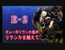 【艦これ実況】優しい提督を目指してpart57【夏イベ編(E-2)】