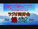 第30位:【ラジオ】ラブライブ!ラジオ同好会~焔ジオ~ Part14 thumbnail