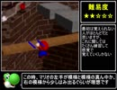 【biimシステム】マリオ64 ぶっこわ『テクスチャセットアップ』解説