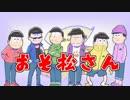 【おそ松さん2期OP】一人で六つ子の声真似しながら歌ってみた