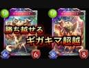 【シャドウバース】勝ち越せるギガキマ超越!!! masterランクマッチ
