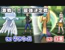 【ポケモンSM】最強実況者決定戦を全力で楽しむ! #3 thumbnail