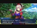 Fate/Grand Orderを実況プレイ 英霊剣豪七番勝負編 part17