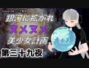 第67位:【Stellaris】銀河に拡がれヌメヌメ美少女計画 第三十九夜【ゆっくり実況】 thumbnail