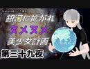 【Stellaris】銀河に拡がれヌメヌメ美少女計画 第三十九夜【ゆっくり実況】