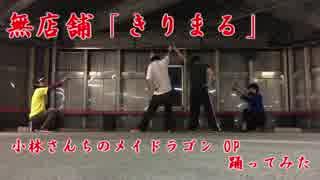 小林さんちのメイドラゴンOPを実況者が踊ってみた【無店舗きりまる】