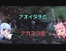 【PS2ゲゲゲの鬼太郎】アオイタチとアカネコ娘Part8【琴葉姉妹実況】