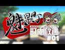 魅果町 町内放送#01【ワールドエンド・シンドローム】