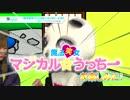 【ダイジェスト】魔法笑女マジカル☆うっちー#45 内田彩 徳井青空 ポノン