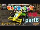 modnation オンラインレース part8 後編