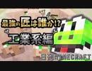 【日刊Minecraft】最強の匠は誰か!?工業系編  無尽蔵パワー4日目【4人実況】
