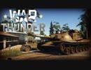 WarThunder 陸戦RB (MBT70&kpz70キルフラグ)