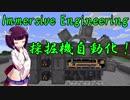 【Minecraft】非効率式 Immersive Engineering入門【東北きりたん雑解説動画】
