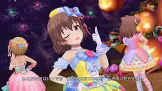 【デレステMV】日菜子と愛海の妄想ワールド&相葉夕美で「Halloween♥Code」