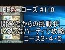 110】MAP3・4・5 開発者の挑戦状 チート連中を倒すべし [FEヒーローズ/FEH]