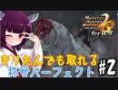 【MHP2G】きりたんでも取れる称号パーフェクト#2