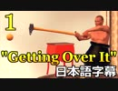 Getting Over It with Bennett Foddy - 日本語字幕付きプレイ動画 (パート1)