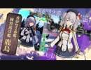第17位:艦これアーケード 10月度着任艦娘紹介動画 thumbnail
