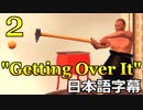 Getting Over It with Bennett Foddy - 日本語字幕付きプレイ動画 (パート2)