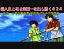 【実況】殺人鬼となり金田一を出し抜く「悲しみの復讐鬼」に挑戦 最終回
