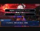 Fate/Grand Orderを実況プレイ 英霊剣豪七番勝負編 part18