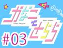 『かなことさらら』 #03【ラジオ版】