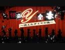 【遊戯王MMD】怪盗Yの台本 ~消えたダイヤの謎~【歴代主人公+ユユユ】