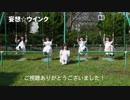 【女子らびゅ】妄想☆ウィンク【踊ってみた】
