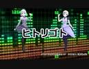 ユニット『雪パンダ』【ヒトリゴト】UTAUカバー