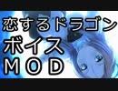 【WoT】恋するドラゴンボイスMOD【 9.2
