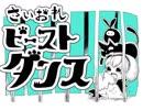 【手描/き】さい/おれビ/ースト/ダン/ス【8周年】
