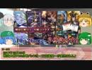 【うっかり連載作品】ゆっくり戦国大戦TCG雑談会【身内環境】part7