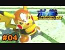 【ポッ拳DX】マスクド・ピカチュウとワンダーウーマンになる!#04