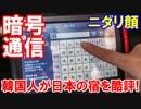 【韓国人が日本の宿を酷評】 宿泊レビューの悪口を暗号で記載!