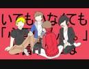 【最イ奄8周年】二7【手描きMAD】
