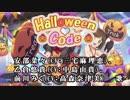 【ニコカラHD】Halloween Code(Off Vocal)