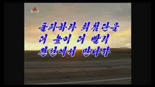 『北朝鮮モランボン楽団』 メドレー 3曲