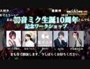 初音ミク生誕10周年記念ワークショップ【ニコニコワークショ...