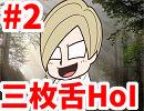 【副音声】三枚舌HoI~取材編~part2【生声解説】