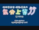 楠田亜衣奈・渡部優衣の気分上等↑↑ 第159回
