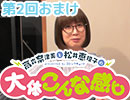 『高森奈津美と松井恵理子の大体こんな感じ presented by コミックキュ...