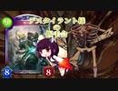 【Shadowverse】デスタイラント様の握手会 第27回