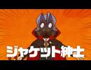 せいぜいがんばれ!魔法少女くるみ 第6話「謎が謎を呼ぶ!謎の男ジャケット紳士の謎!」