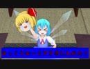 【東方MMD】 吹き荒れる真の力!チルノ覚醒!