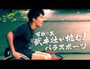 """世界の技を盗め!武井壮の""""車いすテニス""""武者修行!「ひるまえほっと」"""