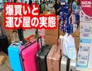 これが本場の爆買いだ!香港で見た中国人運び屋の実態