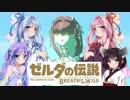 【ゼルダの伝説BotW】ハイラルの英傑きりたん Part23【マス...